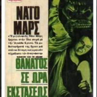 http://database.popular-roots.eu/files/img-import/Greek-Crime-Fiction/thanatos_se_ora_ekstaseos.jpg