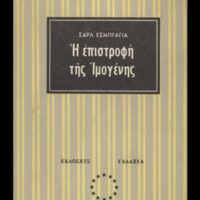 http://database.popular-roots.eu/files/img-import/Greek-Crime-Fiction/I_epistrofi_tis_Imogenis.jpg