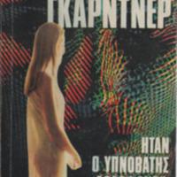 http://database.popular-roots.eu/files/img-import/Greek-Crime-Fiction/Itan_o_ipnovatis_dolofonos.jpg