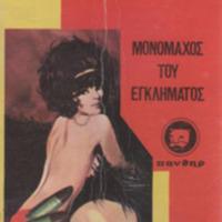 http://database.popular-roots.eu/files/img-import/Greek-Crime-Fiction/Monomahos_tou_egklimatos.jpg