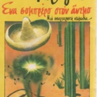 http://database.popular-roots.eu/files/img-import/Greek-Crime-Fiction/Ena_somprero_ston_anemo.jpg
