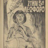 http://database.popular-roots.eu/files/img-import/Greek-Crime-Fiction/Egklima_stin_pempti_leoforo.jpg
