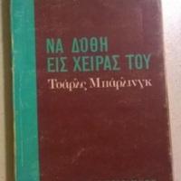 http://database.popular-roots.eu/files/img-import/Greek-Crime-Fiction/Na_dothei_eis_tas_xeiras_tou.jpg