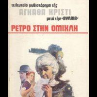 http://database.popular-roots.eu/files/img-import/Greek-Crime-Fiction/Retro_stin_omihli.jpg