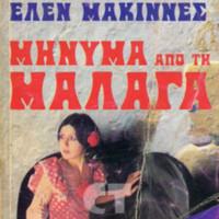 http://database.popular-roots.eu/files/img-import/Greek-Crime-Fiction/Minima_apo_tin_Malaga.jpg
