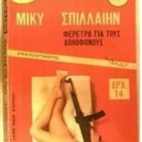 http://database.popular-roots.eu/files/img-import/Greek-Crime-Fiction/Feretra_gia_dolofonous.jpg