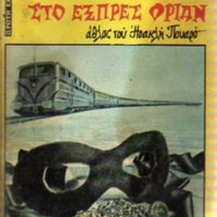 http://database.popular-roots.eu/files/img-import/Greek-Crime-Fiction/Egklima_sto_express_Orian.jpg