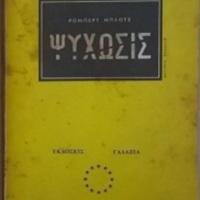http://database.popular-roots.eu/files/img-import/Greek-Crime-Fiction/Psyhosis_1.jpg