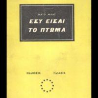 http://database.popular-roots.eu/files/img-import/Greek-Crime-Fiction/Esi_eisai_to_ptoma.jpg