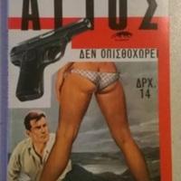 http://database.popular-roots.eu/files/img-import/Greek-Crime-Fiction/O_agios_den_opisthohorei.jpg