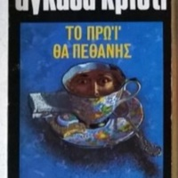 http://database.popular-roots.eu/files/img-import/Greek-Crime-Fiction/To_proi_tha_pethaneis.jpg