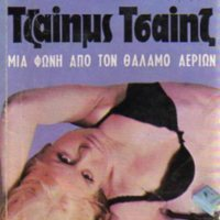 http://database.popular-roots.eu/files/img-import/Greek-Crime-Fiction/Mia_foni_apo_ton_thalamo_aerion.jpg