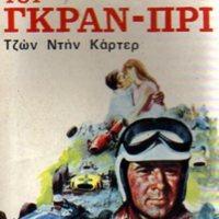 http://database.popular-roots.eu/files/img-import/Greek-Crime-Fiction/O_iliggos_tou_gran_pri.jpg