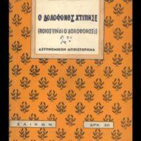 http://database.popular-roots.eu/files/img-import/Greek-Crime-Fiction/O_dolofonos_htipise_poios_einai_o_dolofonos.jpg