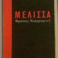 http://database.popular-roots.eu/files/img-import/Greek-Crime-Fiction/Melissa.jpg