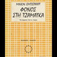 http://database.popular-roots.eu/files/img-import/Greek-Crime-Fiction/Tzamaika.jpg