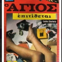 http://database.popular-roots.eu/files/img-import/Greek-Crime-Fiction/O_Agios_epitithetai.jpg