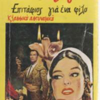 http://database.popular-roots.eu/files/img-import/Greek-Crime-Fiction/Epitafios_gia_ena_filo.jpg