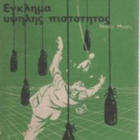 Egklima Ipsilis Pistotitas