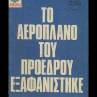 http://database.popular-roots.eu/files/img-import/Greek-Crime-Fiction/To_aeroplano_tou_proedrou_eksafanistike.jpg