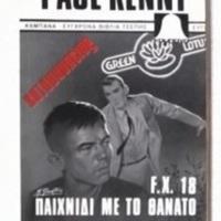 http://database.popular-roots.eu/files/img-import/Greek-Crime-Fiction/F.H._18_paihnidi_me_ton_thanato.jpg