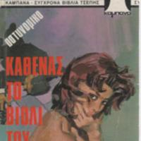 http://database.popular-roots.eu/files/img-import/Greek-Crime-Fiction/Kathenas_to_violi_tou.jpg