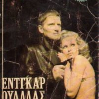 http://database.popular-roots.eu/files/img-import/Greek-Crime-Fiction/I_fovismeni_kiria.jpg