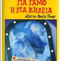 http://database.popular-roots.eu/files/img-import/Greek-Crime-Fiction/Gia_gamo_i_gia_kideia.jpg