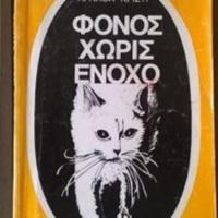 http://database.popular-roots.eu/files/img-import/Greek-Crime-Fiction/Fonos_horis_enoho.jpg
