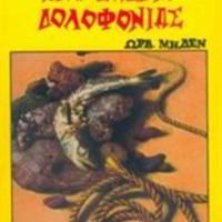 http://database.popular-roots.eu/files/img-import/Greek-Crime-Fiction/Ena_shedio_dolofonias.jpg