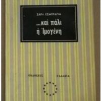 http://database.popular-roots.eu/files/img-import/Greek-Crime-Fiction/Kai_pali_Imogeni.jpg