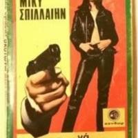 http://database.popular-roots.eu/files/img-import/Greek-Crime-Fiction/Me_emathan_na_skotono.jpg