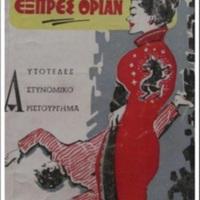 http://database.popular-roots.eu/files/img-import/Greek-Crime-Fiction/Fonos_sto_express_orian.jpg