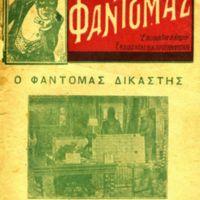 O_fantomas_dikastis.jpg