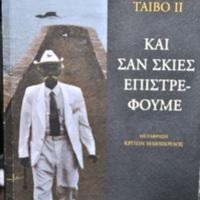 http://database.popular-roots.eu/files/img-import/Greek-Crime-Fiction/Kai_san_skies_epistrefoume.jpg