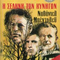 http://database.popular-roots.eu/files/img-import/Greek-Crime-Fiction/I_selini_ton_kinigon.jpg