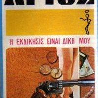 http://database.popular-roots.eu/files/img-import/Greek-Crime-Fiction/O_Agios_i_ekdikisis_einai_diki_mou.jpg