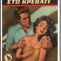 Ena Ptoma sto Krevati (1st edition)