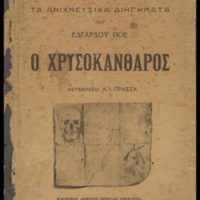 http://database.popular-roots.eu/files/img-import/Greek-Crime-Fiction/O_Chrysokantharos.jpg