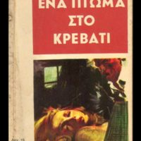 http://database.popular-roots.eu/files/img-import/Greek-Crime-Fiction/Ena_ptoma_sto_krevati_2nd_edition.jpg