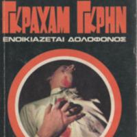 http://database.popular-roots.eu/files/img-import/Greek-Crime-Fiction/Enoikiazetai_dolofonos.jpg