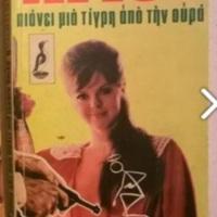 O_Agios_pianei_tin_tigri_apo_tin_oura.jpg