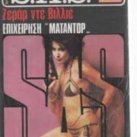 http://database.popular-roots.eu/files/img-import/Greek-Crime-Fiction/Epixeirisi_matador.jpg