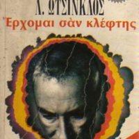 http://database.popular-roots.eu/files/img-import/Greek-Crime-Fiction/Erhomai_san_kleftis.jpg