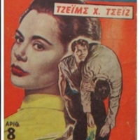 http://database.popular-roots.eu/files/img-import/Greek-Crime-Fiction/I_megali_mpaza.jpg