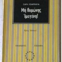 http://database.popular-roots.eu/files/img-import/Greek-Crime-Fiction/Mi_thimoneis_Imogeni.jpg