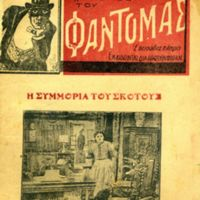 http://database.popular-roots.eu/files/img-import/Greek-Crime-Fiction/I_simmoria_tou_skotous.jpg