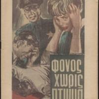 http://database.popular-roots.eu/files/img-import/Greek-Crime-Fiction/Fonos_horis_ptoma.jpg
