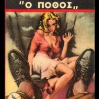 http://database.popular-roots.eu/files/img-import/Greek-Crime-Fiction/Ksenodoheion_o_pothos.jpg
