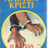 http://database.popular-roots.eu/files/img-import/Greek-Crime-Fiction/I_pagida_tou_nomou.jpg